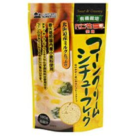 コーンクリームシチューフレーク(180g)【創健社】