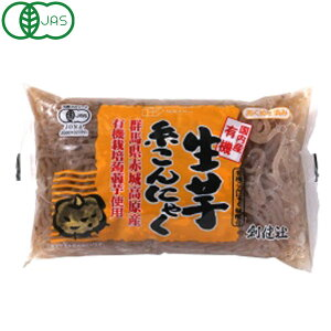 有機生芋糸こんにゃく(250g)【創健社】