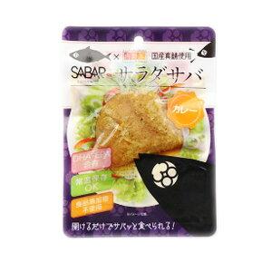 国産真鯖使用 サラダサバ(カレー)(1切)【ウチノ】
