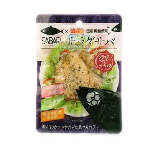 国産真鯖使用 サラダサバ(ブラックペッパー&ガーリック)(1切)【ウチノ】