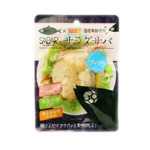 国産真鯖使用 サラダサバ(プレーン)(1切)【ウチノ】