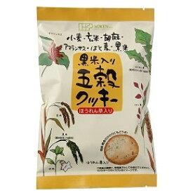 黒米入り五穀クッキー(9枚)【創健社】