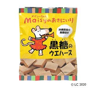 メイシーちゃん(TM)のおきにいり 黒糖のウエハース(15個)【創健社】