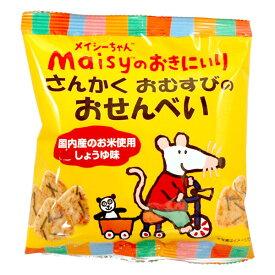 メイシーちゃん(TM)のおきにいり さんかくおむすびのおせんべい(35g)【創健社】