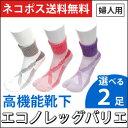 【送料無料】高機能靴下 エコノレッグバリエ 婦人用 お好み2足セット (ブラック)【エコワン】【ネコポス発送のため代引・同梱不可】