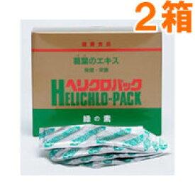 ヘリクロパック(1g×100包)【2箱セット】【日本葛化学研究所】