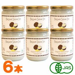 【数量限定】【送料無料】有機エクストラバージンココナッツオイル(425g)【6本セット】【ブラウンシュガーファースト】