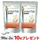薬用HotTabホットタブ重炭酸湯