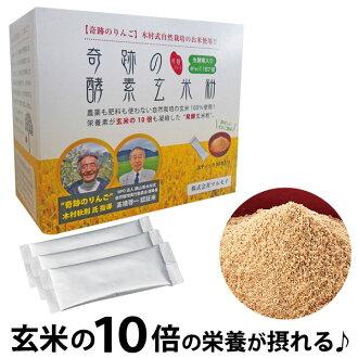 기적의 효소 현미가루 키무라식 자연 재배 현미 사용(120 g(4 g×30개))