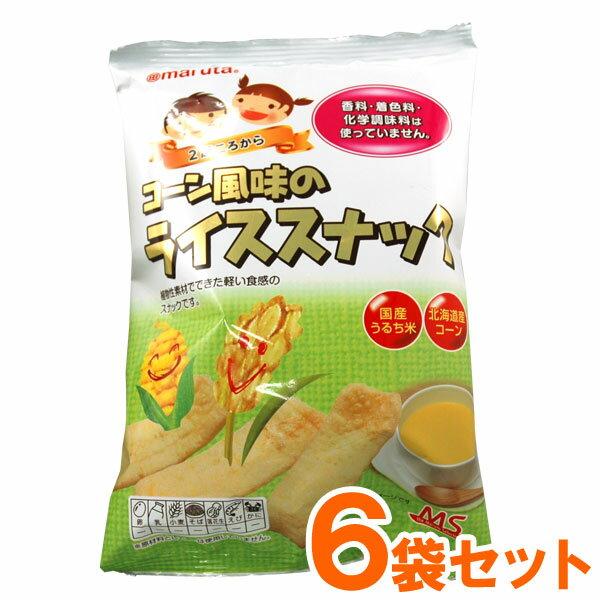 ザ・マルタ・セレクション コーン風味のライススナック(30g)【6袋セット】【太田油脂】