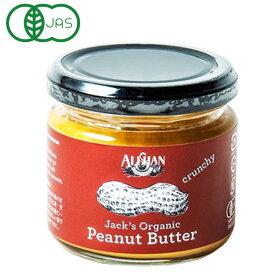 有機ピーナッツバタークランチ ミニサイズ(120g)【アリサン】