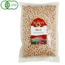 有機ひよこ豆(1kg)【アリサン】