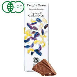 【冬季限定】レーズン&カシューナッツチョコレート(50g)【アリサン】