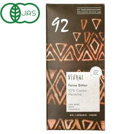 【冬季限定】Vivani オーガニックエキストラダークチョコレート 92%(80g)【アスプルンド】