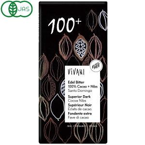 【11月新商品】【冬季限定】Vivani オーガニックエキストラダークチョコレート 100%+カカオニブ(80g)【アスプルンド】