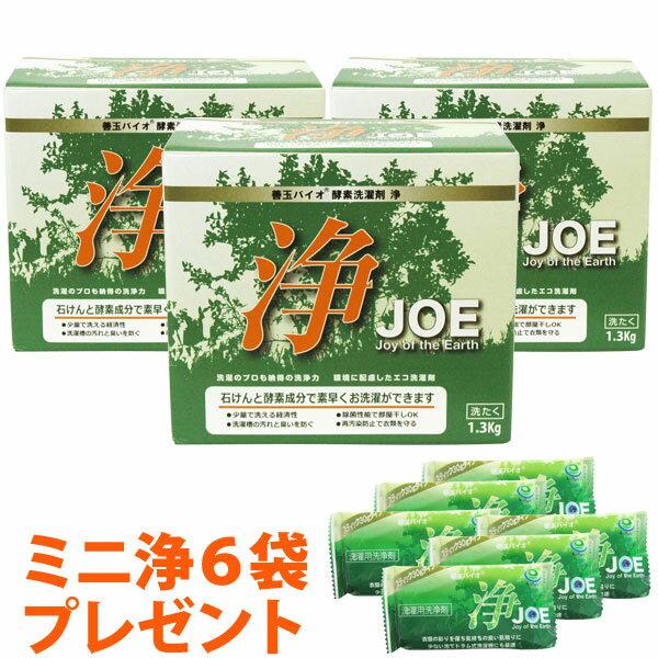 【ミニ浄(30g)6袋プレゼント】善玉バイオ洗剤浄【JOE】(1.3kg)(計量用スプーン付)【3個セット】【エコプラッツ】