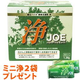 【ミニ浄(30g)2袋プレゼント】善玉バイオ洗剤浄【JOE】(1.3kg)(計量用スプーン付)【エコプラッツ】