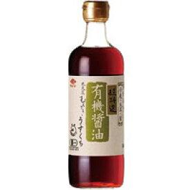 超特選 有機醤油うすくち(500ml)【チョーコー】