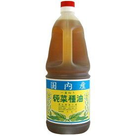 国産 純菜種油(1.8L)【冨永製油】