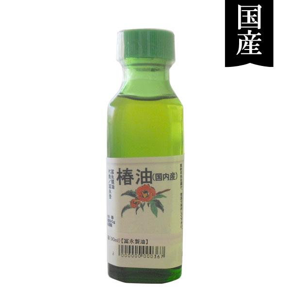 長崎産 椿油(90g)【冨永製油】