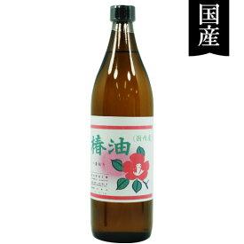 長崎産 椿油(900ml)【冨永製油】