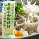 国産 手延十六雑穀麺(200g(50g×4))【長崎県手延素麺製粉協同組合】