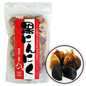 ナチュラルメイドの国産熟成黒にんにく バラ(300g)【有機村】