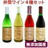 葡萄酒免费 idzutsu 4 物种集 (甜红玫瑰和白色甜,白色热) (每个 720 毫升)