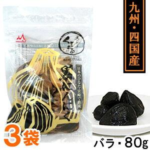 【送料無料】熟成黒にんにく くろまるバラタイプ(80g)【3袋セット】【MOMIKI】