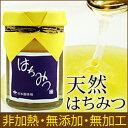 九州産天然はちみつ みかん(200g)【吉本養蜂場】