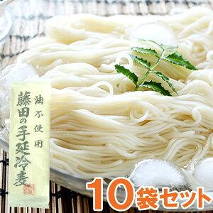 藤田の手延冷麦(200g)【10袋セット】【藤田製麺】