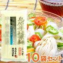 藤田の手延素麺 寒製美味(300g(50g×6束))【10袋セット】【藤田製麺】