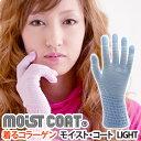 【送料無料】moist coat モイスト・コート 003 LIGHT/W(ソーダ・ライトブルー)【ワールドグローブ】【ネコポス発送…