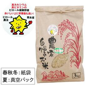 2019年度産新米 熊本県産 ピロール米 玄米 にこまる(3kg)【上村夢農園】