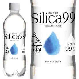 国産天然炭酸水(微炭酸) シリカ水 シリカ99 silica99(500ml)【住宅企画】