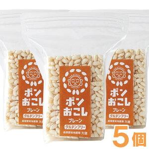 【2月新商品】ポンおこし(プレーン)(45g)【5個セット】【大徳】