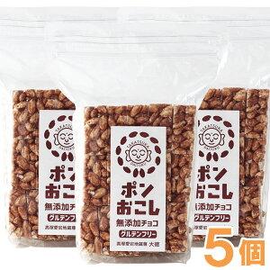 【冬季限定】ポンおこし(無添加チョコ)(60g)【5個セット】【大徳】