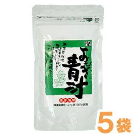 【送料無料】遠赤焙煎・よもぎ青汁(100g)【5袋セット】【セーフウェイ】