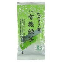 有機緑茶(煎茶)(100g)【北村製茶】