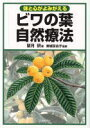 ビワの葉自然療法(著者 望月研・監修 東城百合子)【三栄商会】