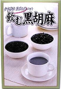 飲む黒胡麻(20g×16袋)【自然健康社】