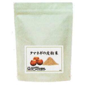 タマネギの皮粉末(300g)【自然健康社】