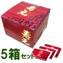 【送料無料】黒大豆寿元(10g×50包)【5箱セット】【ジュゲン】【いつでもポイント10倍】