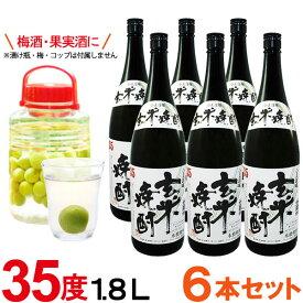 【送料無料】特製 玄米焼酎(35度)(1800ml) ビン【6本セット】【小正醸造】□