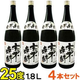 【送料無料】特製 玄米焼酎(25度)(1800ml)【4本セット】【小正醸造】□