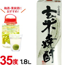 特製 玄米焼酎 紙パック(35度)(1800ml)【小正醸造】□