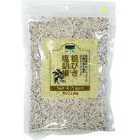 青い海 粗挽き塩胡椒(詰替用)(150g)【シママース】