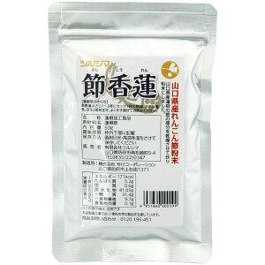 節香蓮(ふしこうれん)(50g)【ツルシマ】