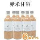麹AMAZAKE赤米甘酒