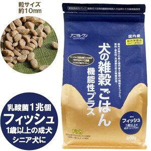 アニマル・ワン 犬の雑穀ごはん機能性フィッシュ(800g)【ベストアメニティ】